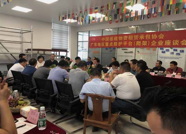 Seminar Held on 18 July to Discuss About Self-climbing Scaffolding Industry